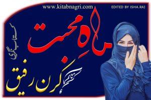 Mah E Mohabbat Urdu Novel By Kiran Rafique 1