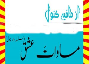 Masawat E Ishq Novel Free Download By Mafia Kanwal Episode 21 1