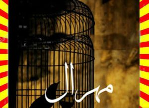 Mehraal Urdu Novel By Sania Mumtaz Part 2 1