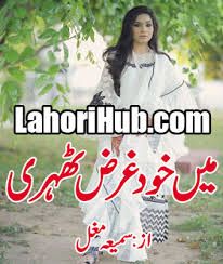 Mein Khudgarz Thehri Urdu Novel By Sumayya Mughal 1