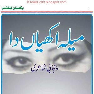 Mela Akhian Da by Anwar Masood 1