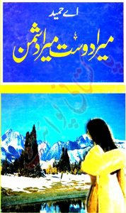 Mera Dost Mera Dushman by A Hameed Free Download 1
