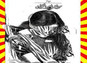 Mera Khuda Mera Gwah Hai Urdu Novel By Aneeta Akhter 1