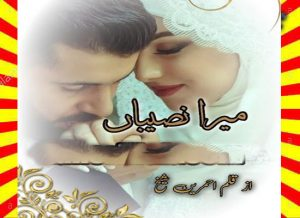 Mera Naseeba Urdu Novel By Ahmreen Shaikh 1