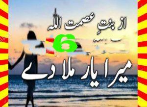 Mera Yaar Mila Dy Free Download By Bint E Asmat Ullah Episode 6 1