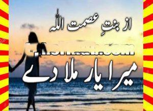 Mera Yaar Mila Dy Urdu Novel By Bint E Asmat Ullah Episode 5 1