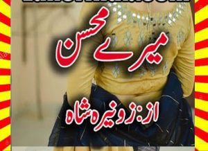 Mere Mohsin Novel Free Download By Zunaira Shah 1