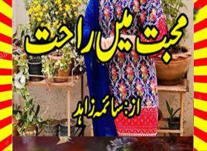 Mohabbat Mein Rahat Urdu Novel By Saima Zahid Part 1 1