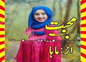Muhabbat Urdu Novel By Maha 1