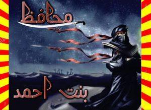 Muhafiz Urdu Novel By Binte Ahmed Episode 1 1