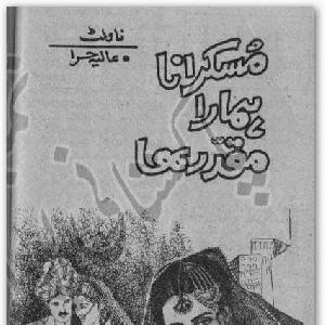 Muskurana Hamara Mukadar by Aalia Hira 1