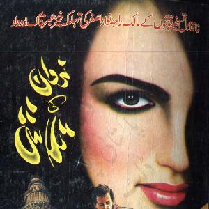 Nirwan Ki Talash Part 9 by M.A Rahat 1