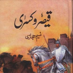 Qaisar-o-Kisra 04 by Naseem Hijazi Download Free 1
