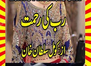 Rab Ki Rehmat Afsana Urdu Novel By Komal Sultan Khan 1