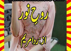 Rooh E Noor Urdu Novel By Rida Maryam 1