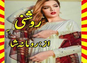 Roshni Novel Free Download By Romana Shah Episode 3 1