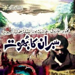 Sabran Ka Bhoot Inspector Jamshed Series by Ishtiaq Ahmed 1