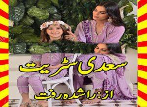 Sadi Street Urdu Novel By Rashida Riffat 1