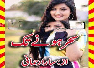 Sahar Hony Tak Urdu Novel By Sara Rahman 1