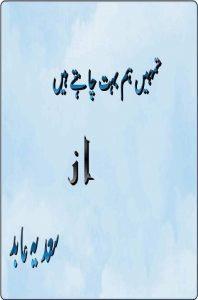 Tumhain Ham Bohat Chahte Hen by Sadia Abid 1