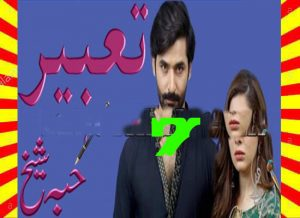 Tabeer Novel Free Download By Hiba Sheikh Episode 7 1
