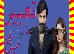 Tabeer Urdu Novel By Hiba Sheikh Episode 6 1
