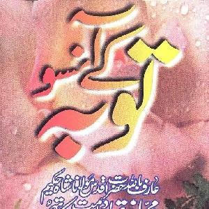Tauba Kay Aansu by Hakeem Muhammad Akhter 1