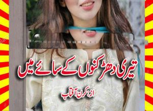 Teri Dharkanon Ke Saye Main Urdu Novel By Kiran Aftaab 1
