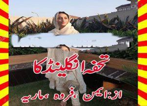Tohfa England Ka Urdu Novel By Maria, Aiman & Farwa 1