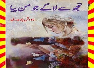 Tujh Se Lage Jo Man Piya Urdu Novel By Mahwish Chaudhry 1