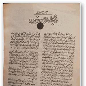 Ujlay Mausamon Main by Asia Razaqi 1