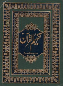 Urdu Tafheem-ul-Quran Surah Al-Buruj by Abul Ala Maududi 1