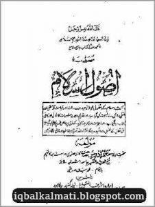 Usool e Islam By Maulana Muhammad Idrees Kandhalvi 1