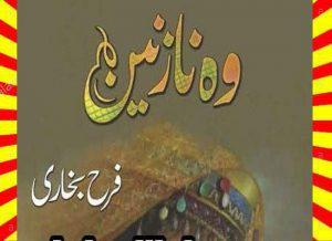 Woh Nazneen Urdu Novel By Farah Bukhari Episode 6 1