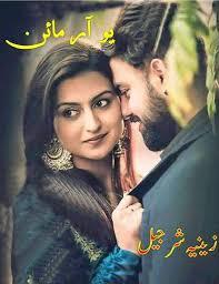 You Are Mine Novel by Zeenia Sherjeel 1
