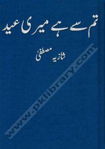 Tum Se He Meri Eid by Shazia Chaudhary 1