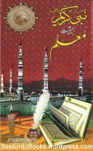 Nabi Kareem SAW Bahaisiat e Muallim by Dr. Fazal Elahi 1