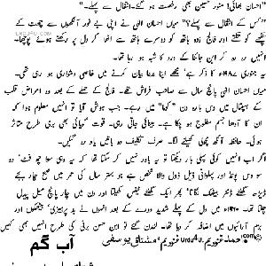Aab E Gumm by Mushtaq Ahmed Yousufi 1