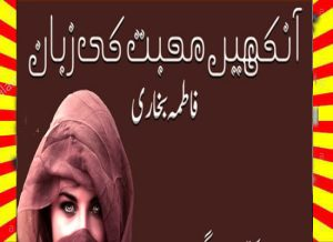 Aankhen mohabbat ki zuban Urdu Novel by Fatima Bukhari 1