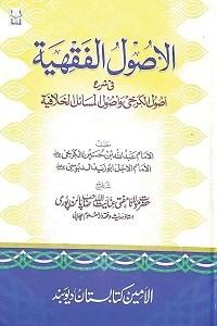 Al Usool ul Fiqhiyyah Urdu By Mufti Inayatullah Palanpuri 1