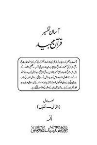 Asan Tafseer e Quran Majeed By Maulana Khalid Saifullah Rahmani 1