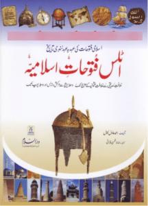 Atlas Futuhat e Islamia Part1 of 3 by Ahmad Adil Kamal 1