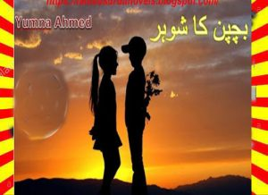 Bachpan Ka Shohar Urdu Novel By Yumna Ahmed 1