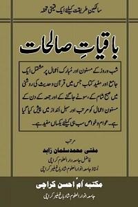 Baqiyat e Salehat By Mufti Muhammad Salman Zahid 1