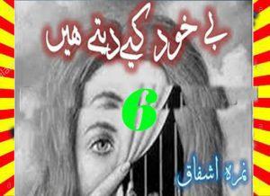 Be Khud Keay Dety Hain Urdu Novel By Nimra Ishfaq Episode 6 1