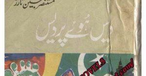 Dais hoey pardais by Mustansar Hussain Tarar 1