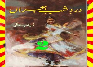 Dard E Shab E Hijran Urdu Novel By Zainab Aliya Episode 2 1