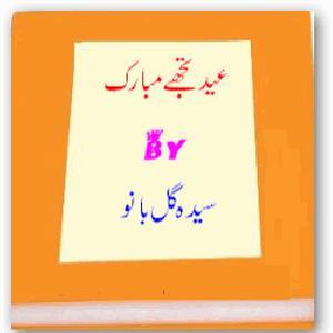 Eid Tujay Mubarak by Syeda Gul Bano 1