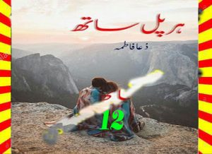 Har Pal Sath Urdu Novel By Dua Fatima Episode 12 1