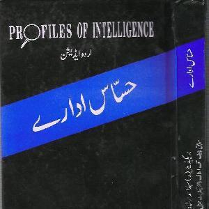 Hassas Idaray written by Syed Ahmad Irshad Trimizi Brigadier 1